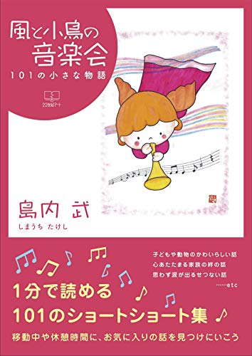 Wind and bird music concert: 101 small stories (22nd CENTURY ART) (Japanese Edition)