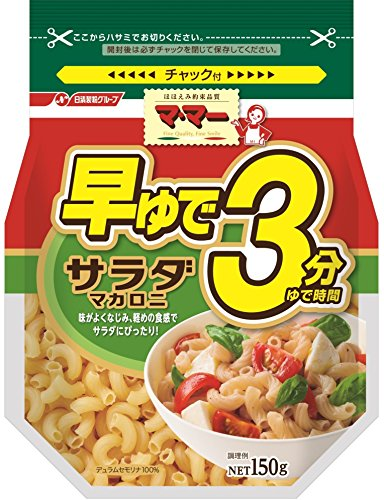 日清フーズ マ マー 早ゆで3分サラダマカロニ 増量 165g [0837]