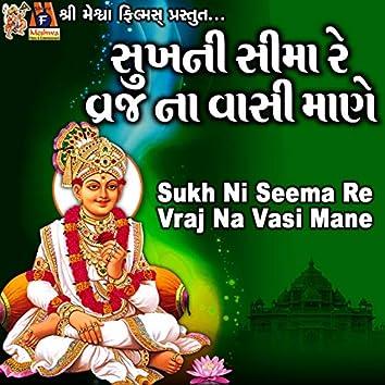 Sukh Ni Seema Re Vraj Na Vasi Mane
