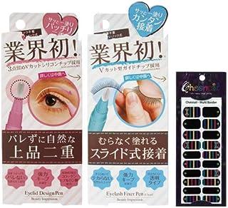 Beauty Impression アイリッドデザインペン 2ml (二重まぶた形成化粧品) + アイラッシュフィクサーペン 2ml (つけまつげ用接着剤) + チェスネイル(マルチボーダー)セット