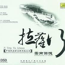 Jiao Xiang Yin Shi < La Sa Xing > Di Er Le Zhang : Ya Lu Zang Bu Jiang (Symphonic Tone Poem: A Trip to Lhasa Movement 2 The Yalu Tsangpo Riv