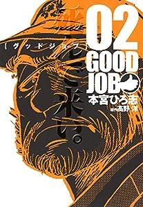 GOODJOB【グッドジョブ】 2巻 表紙画像