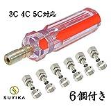 Suyika 3C 4C 5C 対応F型接栓ドライバーセット 5C F型コネクター F型端子 取り付け ドライバー アンテナ接栓専用 取り付けに (6個入り+ドライバー)