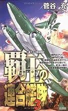 覇王の連合艦隊 3 (ジョイ・ノベルス)