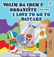 I Love to Go to Daycare (Serbian English Bilingual Children's Book - Latin Alphabet): Serbian - Latin Alphabet (Serbian English Bilingual Collection - Latin)