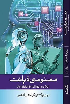 Artificial Intelligence (Urdu)