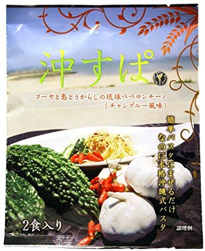 沖スパ ゴーヤと島とうがらしの琉球ペペロンチーノ 10g(5g×2食分)×5P Ilise ゴーヤーと島唐辛子を使用したちゃんぷるー風味の沖縄風パスタシーズニング 沖縄土産にもおすすめ