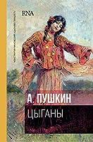 Цыганы: Поэма. The Gypsies. FIRST edition, 1827 (Русские книги дл)