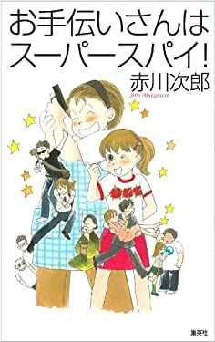 The maid super spy! (2009) ISBN: 4087753905 [Japanese Import]