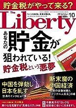 表紙: The Liberty (ザリバティ) 2020年10月号 [雑誌] ザ・リバティ   幸福の科学出版