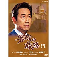 鶴田浩二主演 男たちの旅路 第2部 DVD-BOX 全2枚【NHKスクエア限定商品】