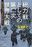 総力戦としての第二次世界大戦-勝敗を決めた西方戦線の激闘を分析 (単行本)