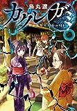 カクレガミ(1) (電撃コミックスNEXT)