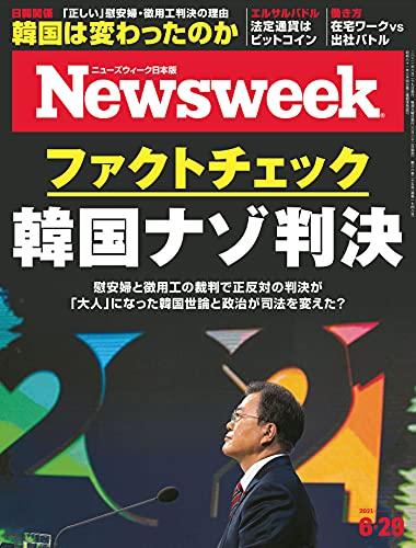 ニューズウィーク日本版 6/29号 特集:ファクトチェック 韓国ナゾ判決[雑誌]