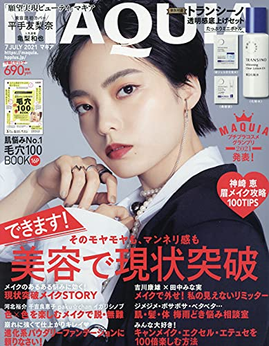 MAQUIA(マキア) 2021年 07 月号 [雑誌]