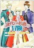 身代わり伯爵の冒険 第1巻 (あすかコミックスDX)