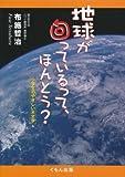 地球が回っているって、ほんとう? 小学生のやさしい天文学