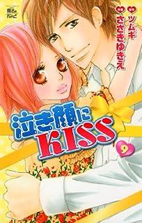 泣き顔にKISS9 (ジュールコミックスCOMIC魔法のiらんどシリーズ)