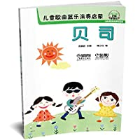 Children's songs, instrumental music playing bass enlightenment(Chinese Edition)