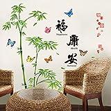 decalmile Pegatinas de Pared Bambú Verde y Mariposa Vinilos Decorativos Caracteres Chinos Felicidad Armonía Salud Adhesivos Pared Dormitorio Salón Televisión Pared Hogar Decoración