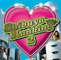 渋谷ランキング2