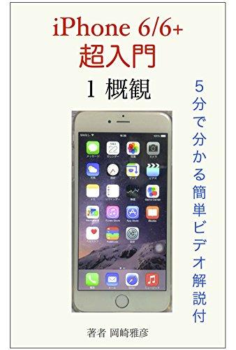 aifon66purasu tyonyumon001: gaikan aifonrokurokupurasu tyonyumon (Japanese Edition)