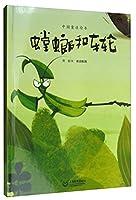螳螂和车轮(中国童话绘本)