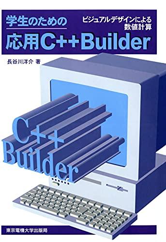 学生のための応用C++ Builder ビジュアルデザインによる数値計算