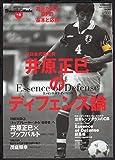 元日本代表主将井原正巳のディフェンス論―エッセンス・オブ・ディフェンス (B.B.MOOK―スポーツシリーズ (406))