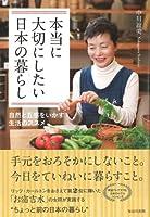 本当に大切にしたい日本の暮らし (自然と五感をいかす生活のススメ)