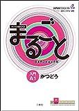 JAPONES NARUGOTO: Coursebook for communicative language activities