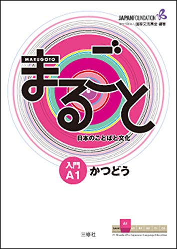 JAPONES NARUGOTO: Coursebook for communicative language activities