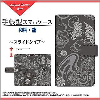 Essential Phone エッセンシャルフォン 楽天モバイル IIJmio 手帳型 スライドタイプ 内側ブラウン 手帳タイプ ケース ブック型 ブックタイプ カバー スライド式 和柄・龍
