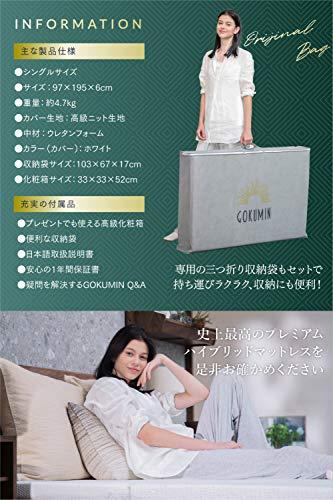 KURUKURU『GOKUMINプレミアムハイブリッドマットレス』