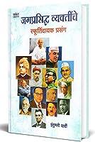 Jagprasiddha Vyaktinche Sfurtidayak Prasang