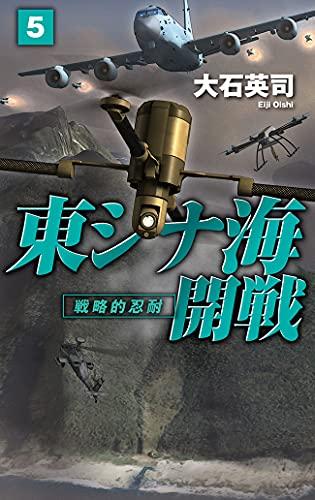 東シナ海開戦5 戦略的忍耐 (C★NOVELS)