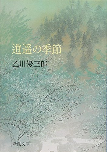 逍遥の季節 (新潮文庫)