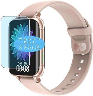 3枚 VacFun ブルーライトカット フィルム , DT No.1 DT93 smart watch スマートウォッチ 向けの ブルーライトカットフィルム 保護フィルム 液晶保護フィルム(非 ガラスフィルム 強化ガラス ガラス ) 改善版