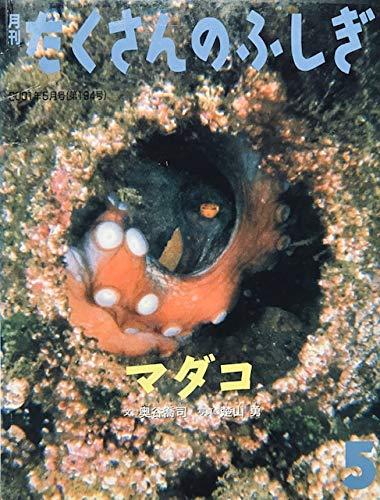 マダコ(月刊たくさんのふしぎ2001年5月号)