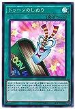 遊戯王 第11期 WPP1-JP003 トゥーンのしおり【スーパーレア】