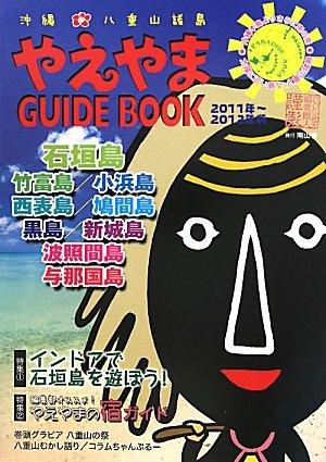 やえやまGUIDE BOOK 2011~2012