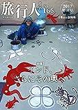 [雑誌]旅行人166号 (インド、さらにその奥へ、1号だけ復刊号)