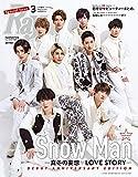 Ray(レイ) 2020年 03月号 増刊