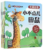A Picture Book of Children's Psychological Growth (Chinese Edition)
