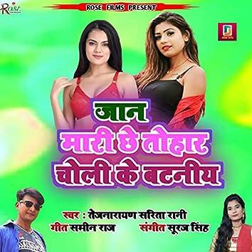 Jan Mari Chhe Tohar Choli Ke Bataniya