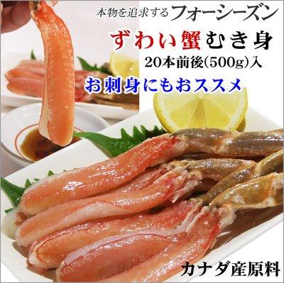 生食鮮度のずわい蟹ポーション(むき身)500g(解凍400g)