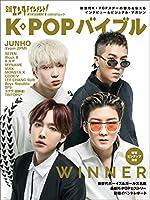 日経エンタテインメント!  K-POPバイブル (日経BPムック)