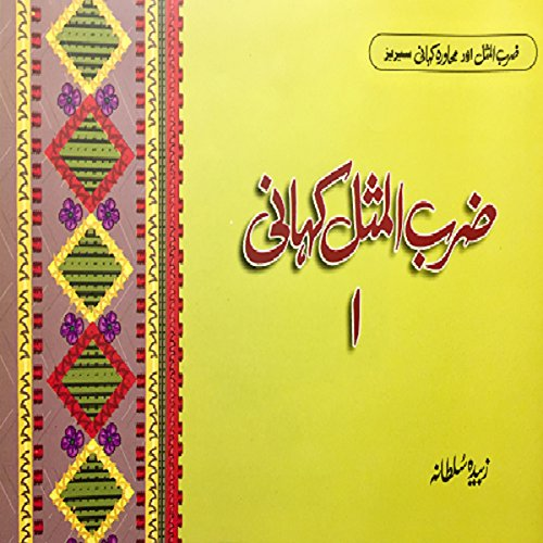 Children's Zarb-ul-misl Kahanian, Book 1 [Urdu Edition] Titelbild