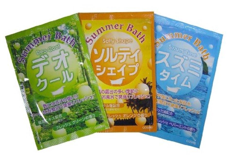 充実奪う集める入浴剤 サマーバスシリーズ(3種) 夏のスキンケア入浴剤 各10包?計30包セット/日本製