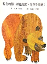 Brown Bear, Brown Bear, What Do You See? ('Brown Bear, Brown Bear, What Do You See?', in traditional Chinese, NOT in English)